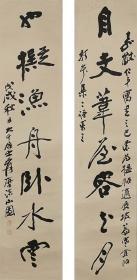 民国旧物 大千居士款 七言对联 尺寸:134*32*2CM。确保旧裱手写。