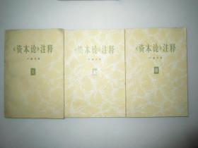 《资本论》注释 全三册