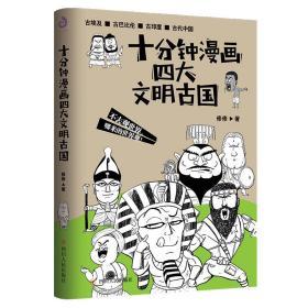 十分钟漫画四大文明古国(贱萌搞笑,红透全网的漫画新作!)