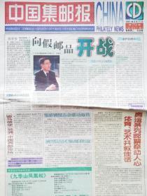 中国集邮报2001年9月份第70,71,72,74期,每期5元,详细见图。