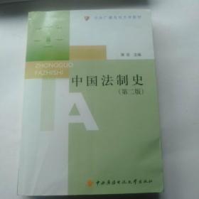 中央广播电视大学教材:中国法制史(第2版)