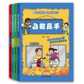 《遇见未来最好的自己》4册套装 本套书让孩子了解从衣、食、住、行、游戏、交往、自然灾害等多方面的安全自救知识,配以形象易懂的插图和语言,教会孩子如何防范、应对各种安全问题。 麦田 山东教育出版社 正版书籍