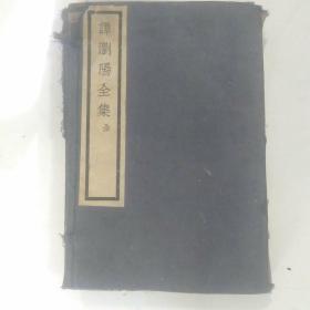 谭浏阳全集(全六册)