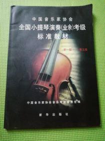 全国小提琴演奏业余考级标准教材(第一级——第五级)