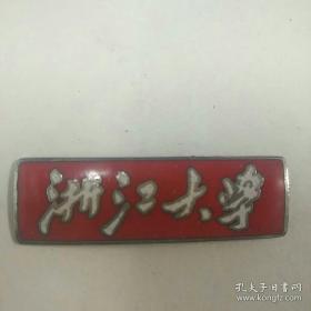 浙江大学校徽1只,金属的,