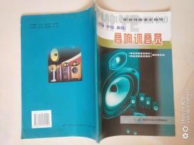 音响调音员(初级 中级 高级)——职业技能鉴定指导