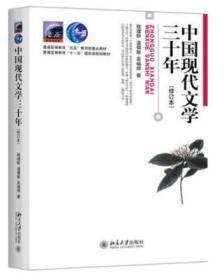 中国现代文学三十年 钱理群 温儒敏 北京大学出