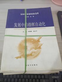 世界新军事变革丛书5本合售