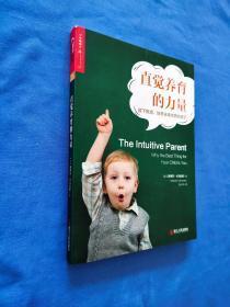 直觉养育的力量:放下焦虑,培养未来世界的孩子 品如图所示