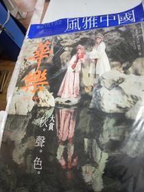 中华文化生活志<华乐﹥第二卷,第三卷