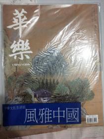 中华文化生活志<华乐>第四卷