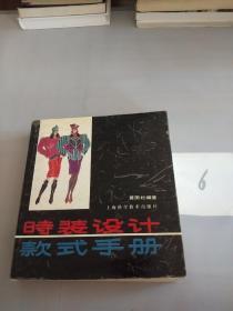 时装设计款式手册