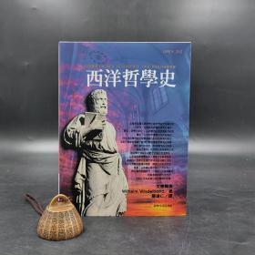 台湾商务版 威廉‧文德尔班 著; 罗达仁 译《西洋哲学史》