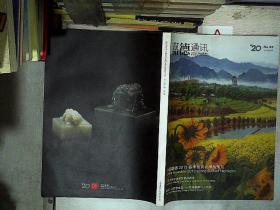 嘉德通讯 2013春第2期拍卖会预览     NO.88