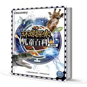 环球探索儿童百科(典藏版)
