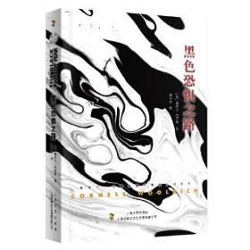 新书--康奈尔·伍里奇黑色悬疑小说系列:黑色恐惧之路