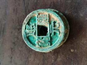 古董古玩古钱币老铜钱坨子铜钱
