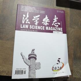 法学杂志2020.5