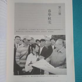 百年观中-深圳市观澜中学校志