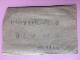 文革,实寄封,内原信,关于上海到安徽插队的情况,写信给尚未插队的收件人,告诉他尽量到好的公社来。贴文革邮票,智取威虎山。还有一封是同一个人写的信札,内容也是关于插队的
