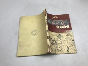 传统文化图文读本 第二辑 三言两拍 醒世恒言 上册