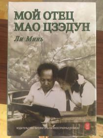 现货速发:我的父亲毛泽东(俄文)正版全新