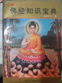 宗教经书宝典系列 《佛经知识宝典》