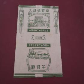 【烟标大铁桥(中烟公司