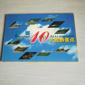 明信片   深圳10大旅游景点(10张)