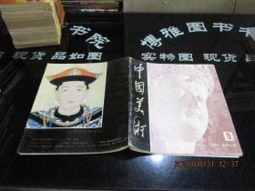 中国美术1984年总第9期  12开 品如图  73-2号柜