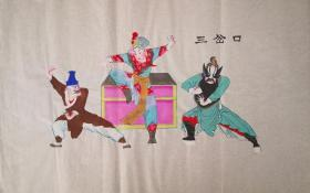 稀见!清代版七八十年代印杨柳青木刻木版年画版画*半印半绘*三岔口