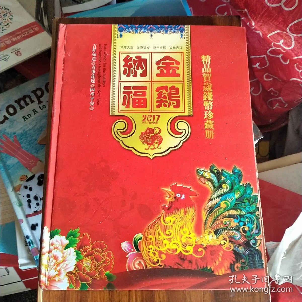 金鸡纳福精品贺岁钱币珍藏册