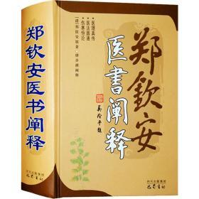 郑钦安医书阐释(32开精装 全一册)
