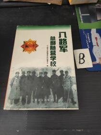 八路军总部随营学校(书前21页书影) 【99年1版1印.2000册】