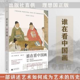 正版全新赠精美书签 现货 谁在看中国画  柯律格 艺术 中国历史 观看之道 中国艺术 山水画 砚台 墨 宣纸 书 理想国