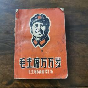 毛主席万万岁——毛主席版画肖像汇编