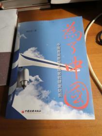 为了中国:中国首架新型支线客机研发纪实