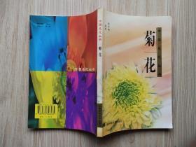 中国名花丛书:菊花