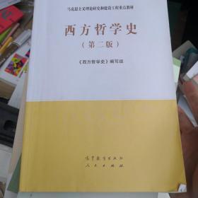 西方哲学史(第二版)