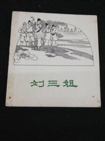 刘三姐    连环画   人民美术出版社1962年一版一印仅印2075册