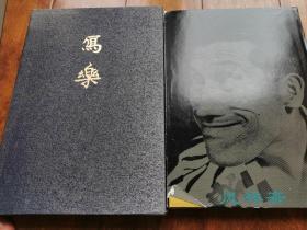 写乐 八开限定版 最硬核研究著作 日本文化勋章绘画大师中村正义 全面解析东洲斋写乐画风