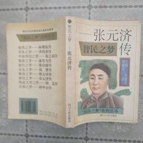 """张元济传(""""强国之梦""""系列丛书)"""