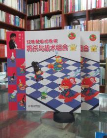 红袋鼠国际象棋将杀与战术组合(上下册)