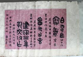 清代 南陔 书法