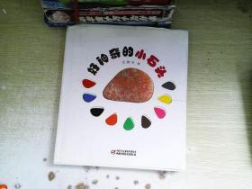好神奇的小石头