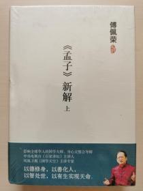 傅佩荣-《孟子》新解(精装上下)