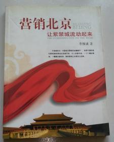 正版现货 营销北京:让紫禁城流动起来 9787802144446 作者签赠本