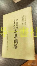 中西汇通医书五种 本草问答
