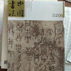中国书法2012 6