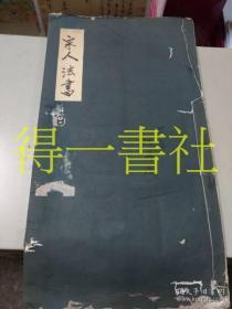 民国19年珂罗版  宋人法书